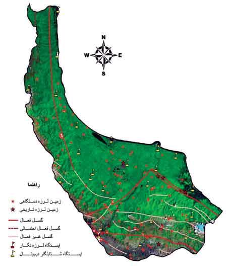 گسل های فعال استان گیلان