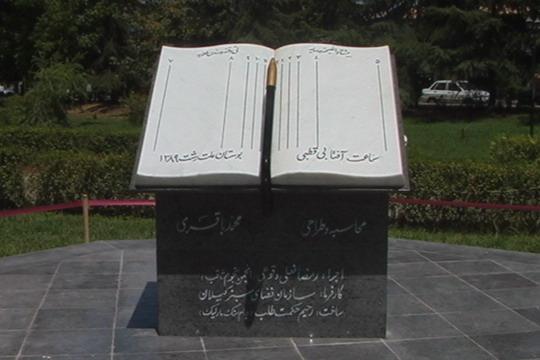 افتتاح سومین ساعت آفتابی شهر رشت
